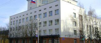 Белгородский областной суд 1