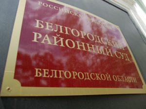Белгородский районный суд Белгородской области 2