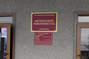 Октябрьский районный суд г. Белгорода 2