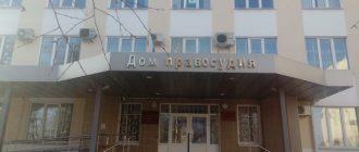Старооскольский городской суд Белгородской области 1