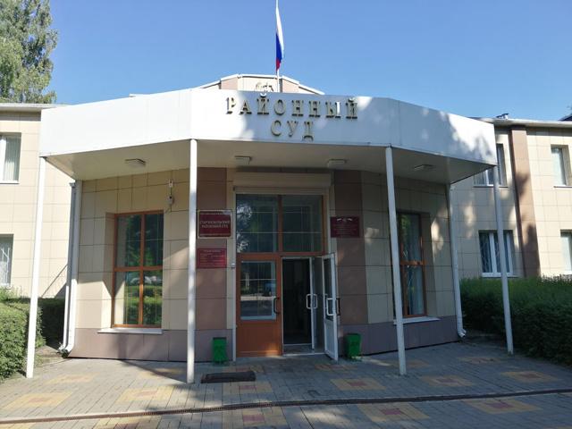 Старооскольский районный суд Белгородской области