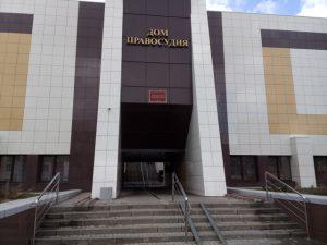 Свердловский районный суд г. Белгорода 2